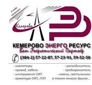 Продаем изолятор ИО-10-3, 75 I У3   по цене  120 руб. В НАЛИЧИИ