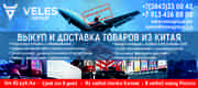 Выкуп и доставка любых товаров из Китая. г. Новокузнецк